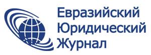 Eurasian Legal Portal
